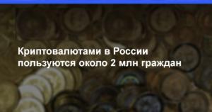 Криптовалюта в России статистика
