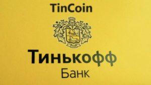 Тинькофф криптовалюта