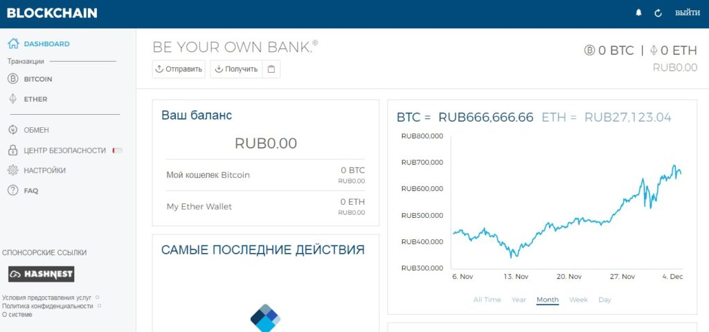 кошелек криптовалют блокчейн