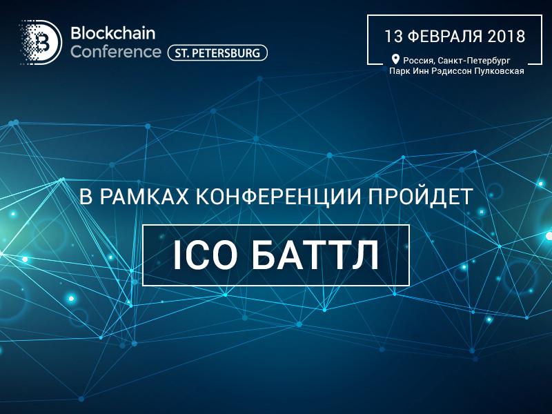 blockchain conf